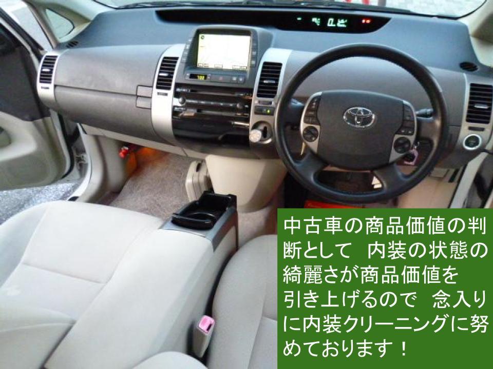 トヨタ プリウスS10thアニバーサリーエディション純正HDDマルチナビ+Bカメラ キセノン