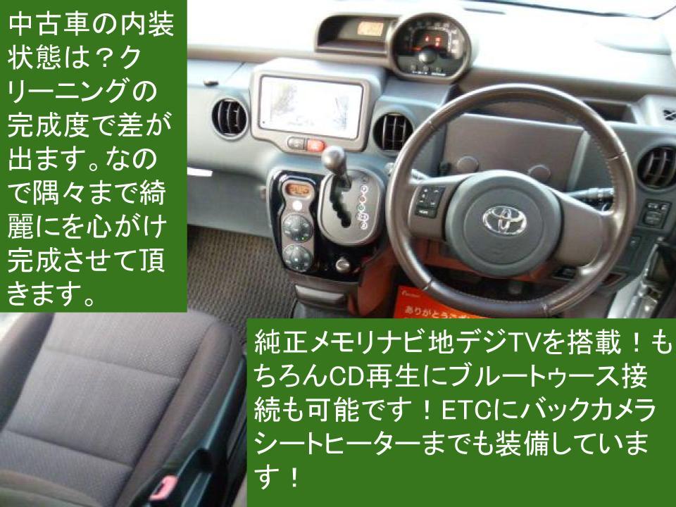 トヨタ ポルテ15G 純正地デジメモリナビ+BKカメラ+BT接続 キセノン スマートキー パワースライドドア