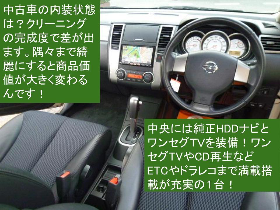 日産 ティーダ15M 純正HDDナビ+ワンセグTV+BKカメラ キセノン ETC ドラレコ搭載